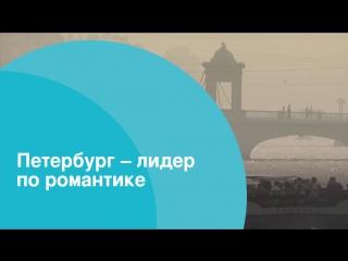 Петербург – лидер по романтике