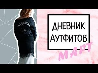 Дневник АУТФИТОВ | ФАВОРИТЫ | МАРТ | Liza Fil