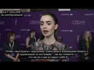 ›  › Интервью Лили на премии Гильдии Костюмеров (русские субтитры)