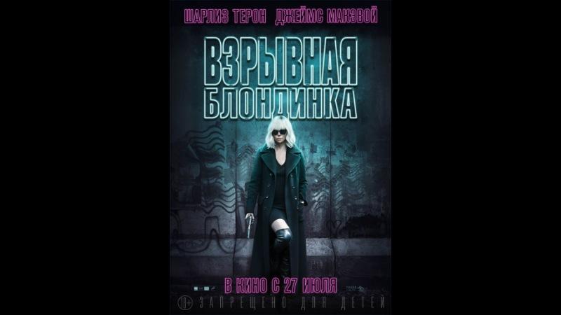 Взрывная блондинка 2017 трейлеры даты премьер КиноПоиск
