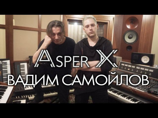 Asper X и Вадим Самойлов (экс-Агата Кристи) - Ты будешь гореть в аду