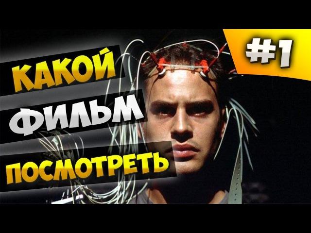 ЭКСПЕРИМЕНТ 2001 КАКОЙ ФИЛЬМ ПОСМОТРЕТЬ