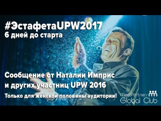 #эстафетаUPW2017 / Сообщение только для женской аудитории от участниц UPW 2016
