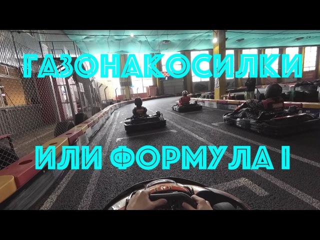 газонокосилки или детская формула1 iOchnev путьИвана