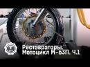 Мотоцикл М 63П Часть 1 Реставраторы Т24