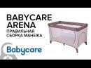 Правильная сборка манежа Babycare Arena