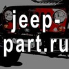 Аксессуары и автозапчасти для Джипов - Jeep