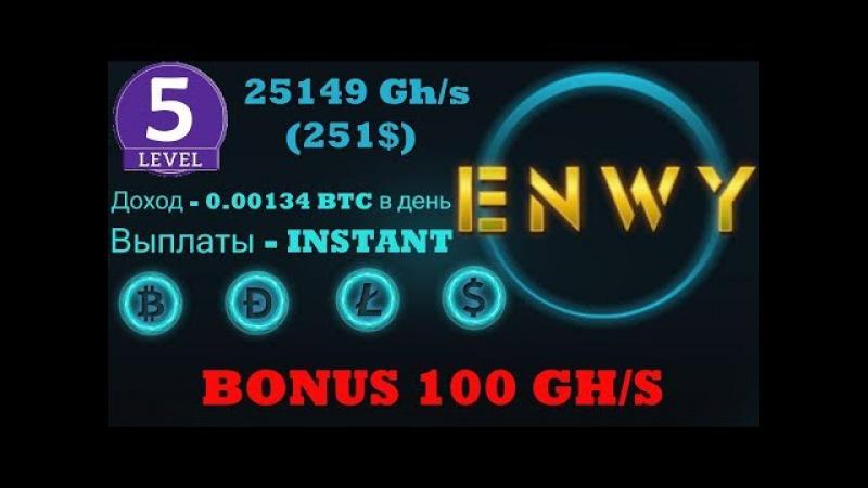 Enwy - 5 уровень! Доход 0.00134 BTC в день! Бонус 100 Ghs за регистрацию!