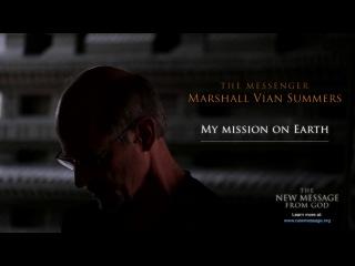 Моя миссия на Земле: Послание от Божьего Посланника