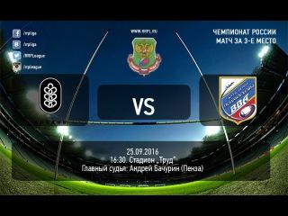 Kuban v VVA. Live | Bronze final. Russian Rugby Championship 2016