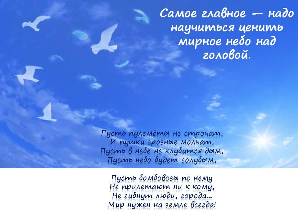 славяне лучше пожелание мира украине в стихах по-польски