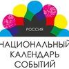 Национальный календарь событий