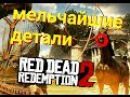 RDR 2 мельчайшие детали, разбор трейлера red dead redemption 2