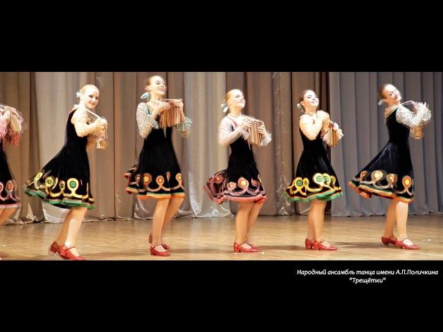 Хореографическая композиция Трещётки. Г. Екатеринбург, 31.05.2015г.