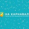 Прокат детских карнавальных костюмов 🎉 Одесса