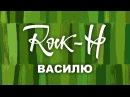 Rock-H / Рокаш - Василю (з текстом)