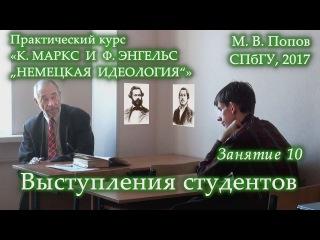 К.Маркс и Ф.Энгельс «Немецкая идеология» (2017). 10. «Выступления студентов».