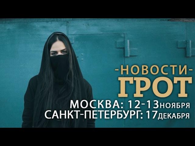 ГРОТ — Новости (official video) » Freewka.com - Смотреть онлайн в хорощем качестве