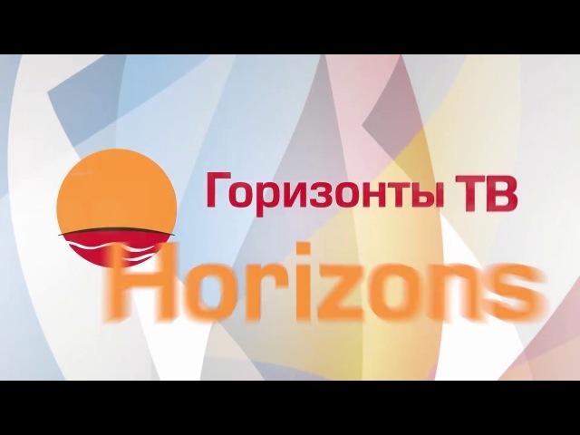 Горизонты ТВ 12.10.2017