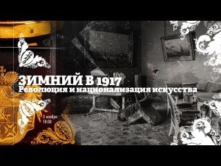 Зимний в 1917. Полная онлайн-экскурсия