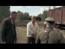 Вторые (Отряд Кочубея) 4 серия (2010)
