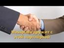 Делай бизнес с Massplaza
