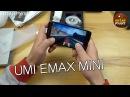 Посылка из Китая № UMI EMAX MINI достойный аппарат