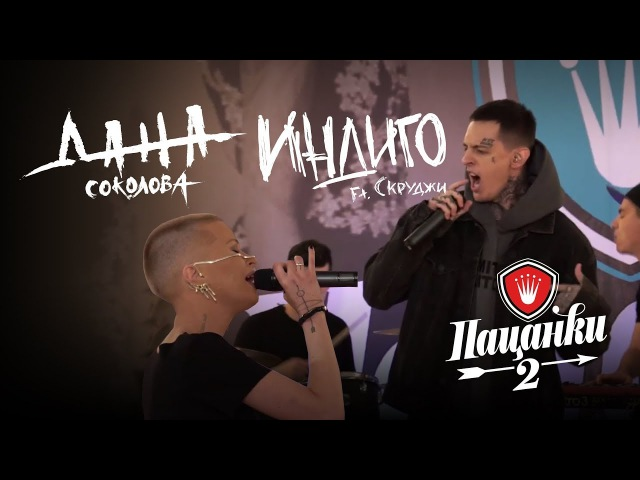 Дана Соколова feat. Скруджи - Индиго (Live в финале Пацанки 2)
