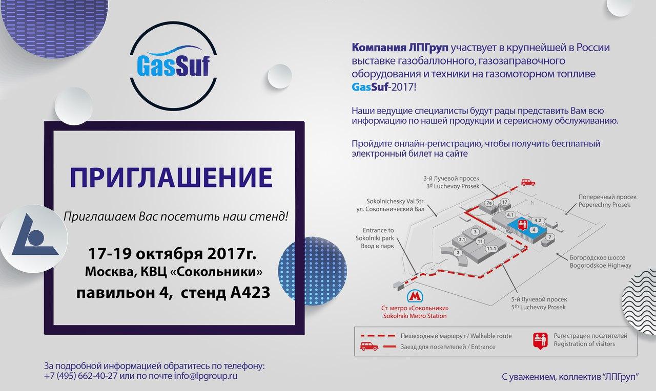 Приглашение на выставку GasSuf-2017.