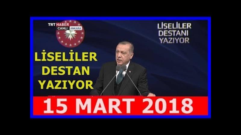 CB Erdoğanın Liseliler Destan Yazıyor Şiir,Kompozisyon Yarışması Ödül Töreni Konuşması 15.3.2018