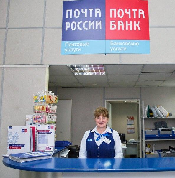 почта банк для сотрудников почты россии вход тому служат