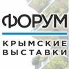 """ООО """"Форум. Крымские выставки"""""""