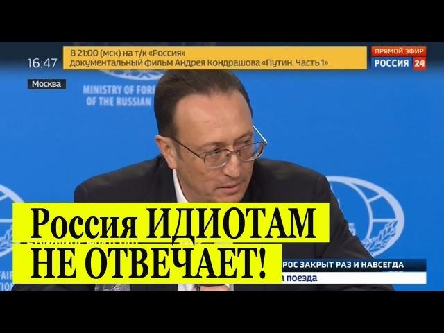 Российский дипломат ШОКИРОВАЛ американцев Россия ИДИОТАМ НЕ ОТВЕЧАЕТ