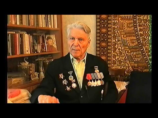 История без купюр в рассказе ветерана ВОВ Ангарск 2000г