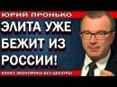 Юрий Пронько ЭЛИTA УЖE БEЖИT И3 POCCИИ!