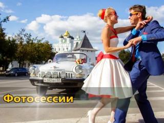 Ретро Авто напрокат в Пскове