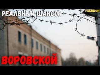Воровской. Сборник реального русского шансона. Лето 2018. Самые хитовые треки.