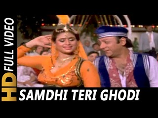 Samdhi Teri Ghodi Chane Ke Khet Mein   Mohammed Aziz, Alka Yagnik, Hariharan   Bade Ghar Ki Beti