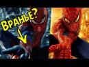 Что нам ВРУТ о Человеке-Пауке? (11 фактов)