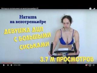 Обзор Наташа с дойками