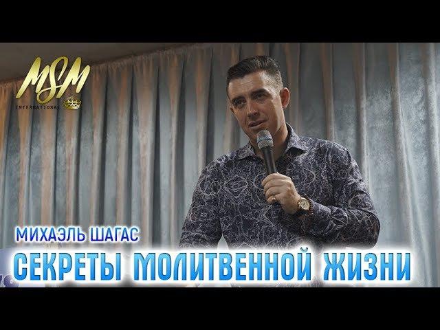 СЕКРЕТЫ МОЛИТВЕННОЙ ЖИЗНИ   Михаэль Шагас (2017)