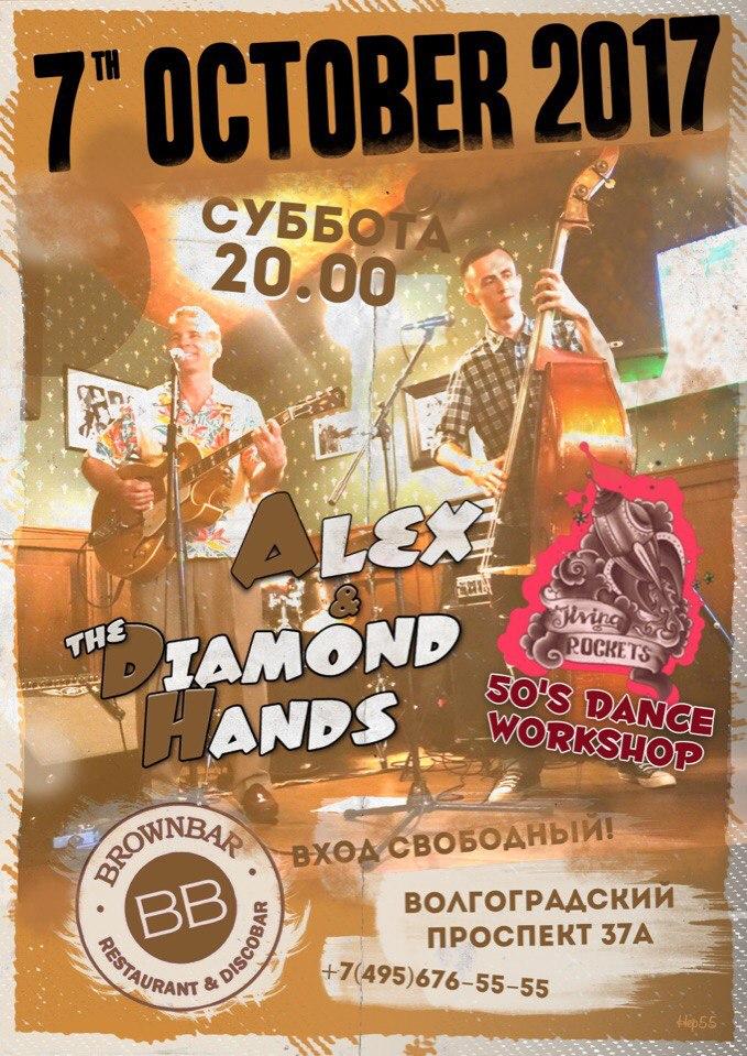 07.10 The Diamond Hand в Brown Bar!