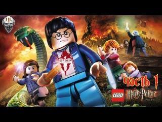 Прохождение ► LEGO Harry Potter: Years 5–7 ► Часть 1