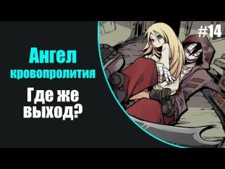 Ангел кровопролития ep.4[Где же выход?] #14