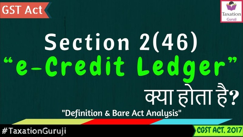 What Is ELECTRONIC CREDIT LEDGER In GST | Section 2(46) | Section 49(2) | CGST Act Definition