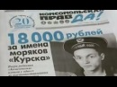 Курск подводная лодка К-141 Спасите наши души Владимир Высоцкий