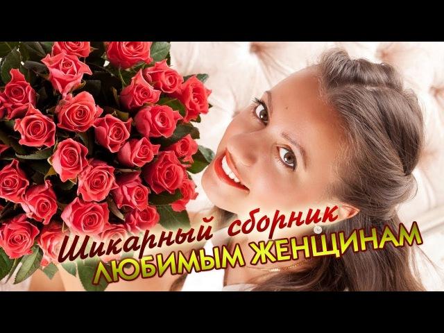 ШИКАРНЫЕ ПЕСНИ ШАНСОНА ЛЮБИМЫМ ЖЕНЩИНАМ В ПРАЗДНИК 8 МАРТА