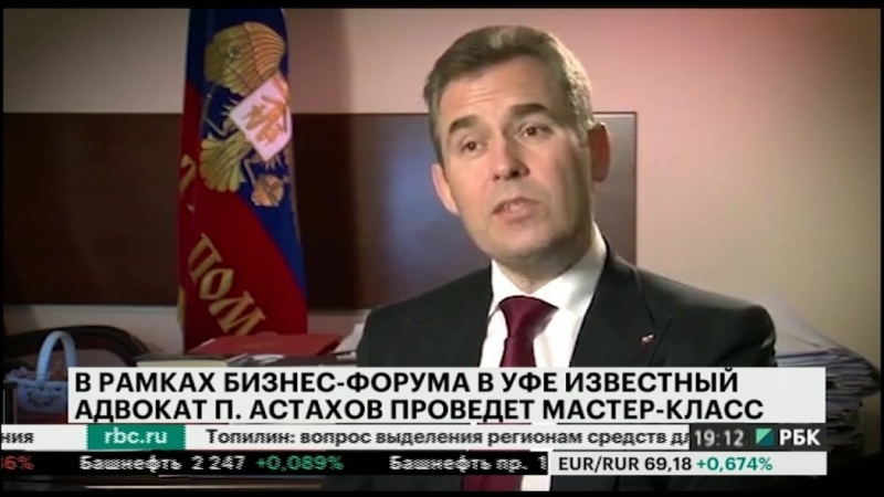 В рамках бизнес-форума в Уфе известный адвокат П. Астахов проведет мастер-класс
