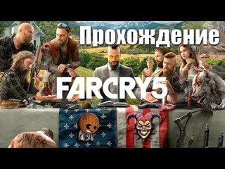 Far Cry 5 - Прохождение #17➤ Ким собирается рожать или особая доставка. Медвежья услуга.