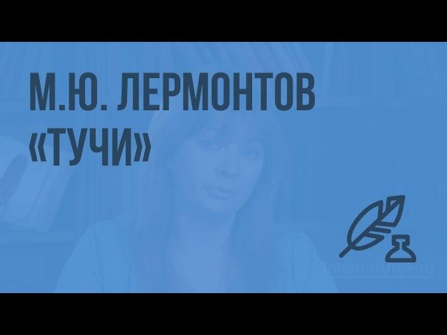 М Ю Лермонтов Тучи Чувство одиночества и тоски любовь поэта изгнанника к оставляемой им родине